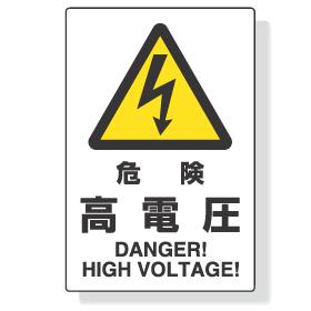 危険 高電圧マーク