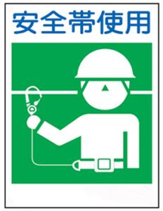 安全帯使用