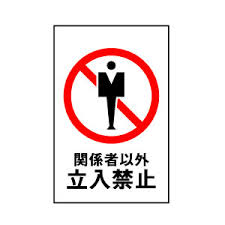 立ち入れ禁止2
