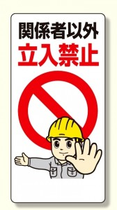 立入禁止標識 関係者以外立入禁止