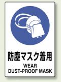 防塵マスク着用