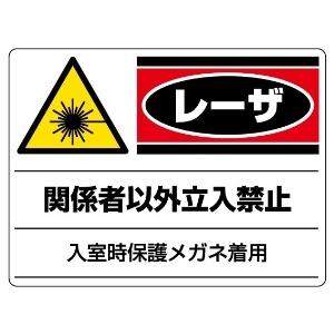 JISレーザ関係標識2