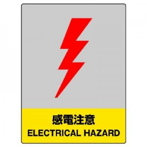 JISHA安全標識 感電注意