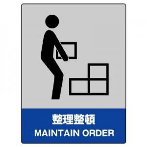 JISHA安全標識 整理整頓