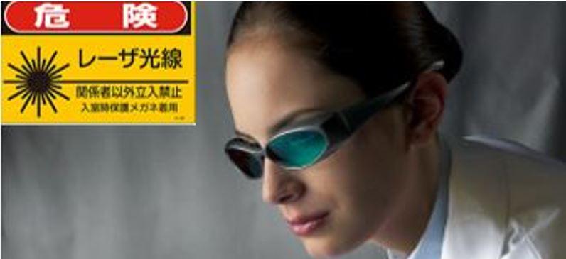 レーザー用保護メガネ