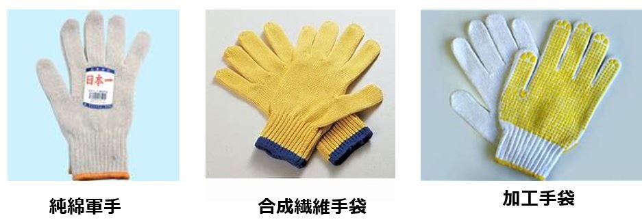 軍手、綿製手袋の種類