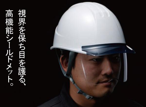 ヘルメット用フェイスシールド