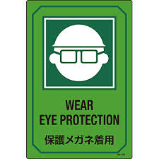 眼保護メガネ イラスト