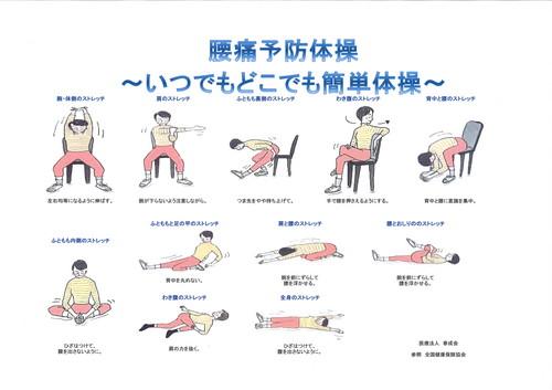 腰痛予防3-thumb-500xauto-134948