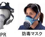 呼吸用保護具
