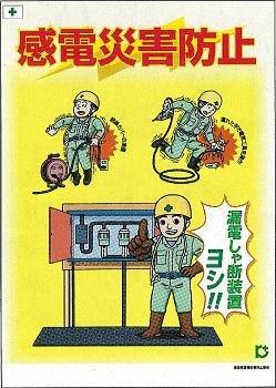 感電の防止対策