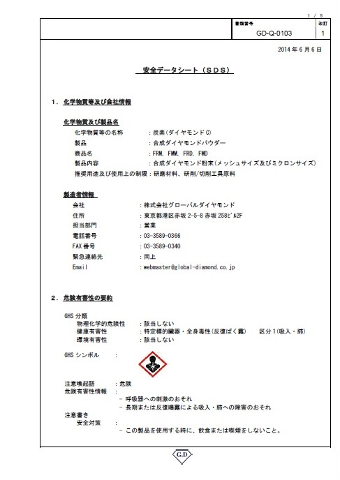 安全データシート(SDS:Safety Data Sheet)