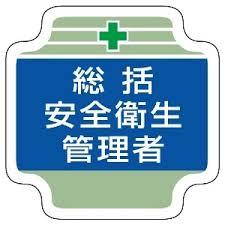 総括安全衛生管理者 腕章
