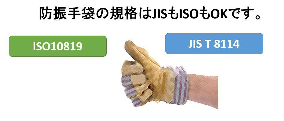 防振手袋 JIS規格 ISO規格