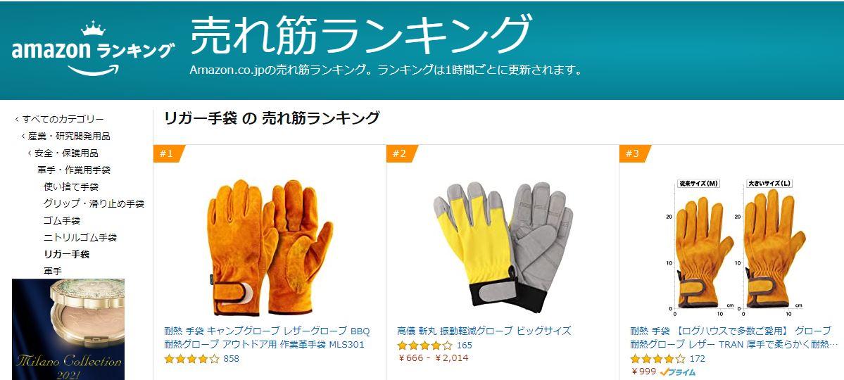 アマゾン ランキング  おすすめ  防振リガー手袋